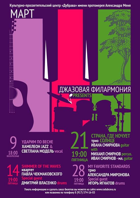 Афиша джазовой филармонии. Март