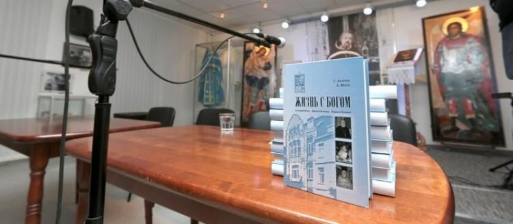 Книга о бельгийском издательстве Жизнь с Богом