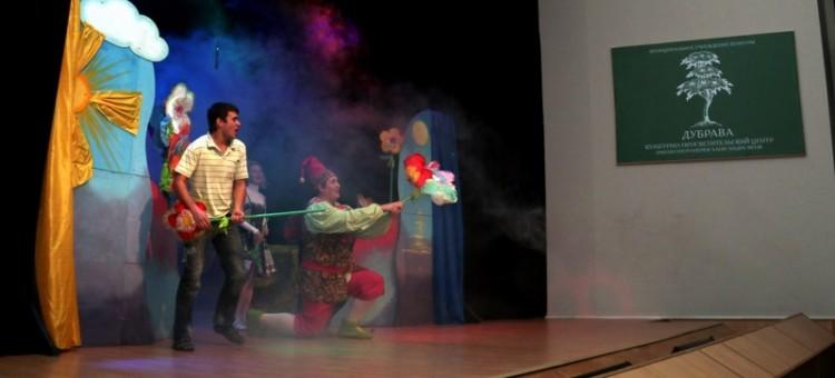 Спектакль Эльфотеро и волшебная книга