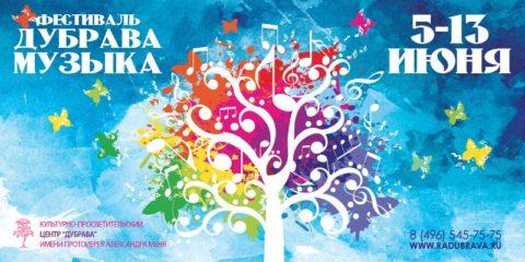 Фестиваль Дубрава Музыка 2016
