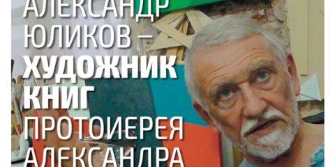 Выставка Александра Юликова