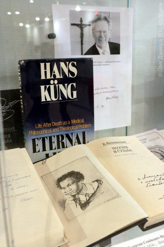 Выставка книг с дарственными надписями
