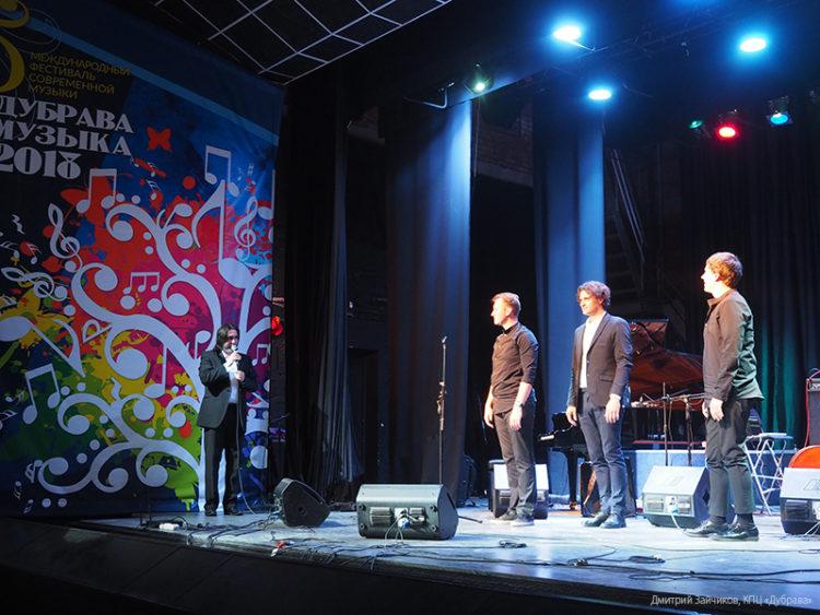 Трио Евгения Лебедева